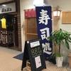 天神近くでおいしい握り寿司屋「いずみ田 今泉店」に行ってきた