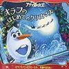 【クリスマス、冬休み】プレゼントの本とおもちゃ