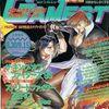 1995年発売のゲーメストの中で  どの雑誌が今安くお得に買えるのか?