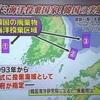 ★トリチウム「韓国が国際社会で騒ぎ、日本のマスコミがその嘘を垂流してることこそ最大の風評」