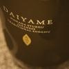 『DAIYAME(だいやめ)』革新の蔵が造る、ライチのような香りの芋焼酎。