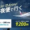 JALが深夜便を設定(一日限定)