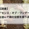 【読書】「センス・オブ・ワンダー」を読んで親の役割を振り返る