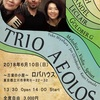 Trio AEOLOS〜5/19・6/10