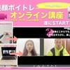 【5月】鳥山真翔レッスンスケジュール《美顔ボイトレ&各ワークショップ》