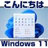 Windows11が正式に発表されたヨ