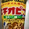 エチオピア監修 ビーフカリー味ラーメン(サンヨー食品)