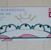 中村至男展 2018@クリエイションギャラリーG8 2018年4月28日(土)