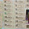 【兵庫県】①  道の駅きっぷ『レア』出たぁ!