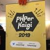 PHPerKaigi2019に参加&LT登壇しました #phperkaigi2019