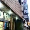 大阪中津におでんの美味い角打ちあり!