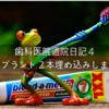 インプラント体験記・インプラントの植え込み2本完了!【歯科医院通院日記4】