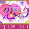 天下統一恋の乱LBイベント〜君にむかう恋の矢印〜始まりました!