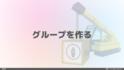 【はてなブログPro】グループを作る