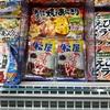 スーパーに売ってた冷凍の「松屋オリジナルカレー」最高すぎ