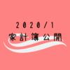 【2020年1月】30代共働き+2児の4人家族の家計簿公開!~おこづかいを年払いするメリットとは!?~