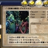 【セルセタ改】千古の巣穴のマップ(宝箱、素材採取場所)