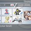 【s19使用構築】星の鼓動(STAR BEAT)スタン
