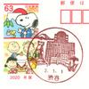 【風景印】渋谷郵便局(2020.1.1押印)