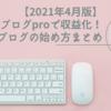 【2021年4月版】はてなブログproで収益化を目指すブログの始め方【初心者ブロガー向け】