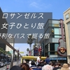 【女子ひとり旅】LA〜ホップオン・ホップオフバス!〜