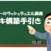 ルーシーのラッシュデュエル講義~デッキ構築手引き~