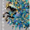 「逆ソクラテス」伊坂幸太郎/集英社 おすすめ!