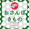 12月の催事のお知らせ<おさんぽきもの><銀座今昔>