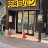 小田原に来たら「守谷のアンパン」