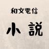 和文電信で読む「短編小説」~1~