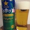 サッポロビール  『麦とホップ  魅惑のホップセッション』を飲む!
