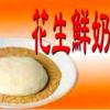 台湾旅行[63] 食べ歩き 新北市淡水・麻吉奶奶の鮮奶麻糬(ミルク餅)
