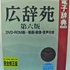 LogoVista『広辞苑 第六版 DVD-ROM版〜動画・画像・音声付き』が到着、第一印象