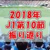 【ジュビロ磐田】2トップの試運転は失敗。大旋風を巻き起こす長崎の勢いは止まらない【2018年J1第10節レビュー】