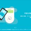Android Pay登録で今ならEdy400円分貰えるが、それ以外にメリットが…