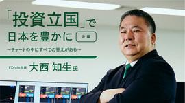 「投資立国」で日本を豊かに(後編)   ~チャートの中にすべての答えがある~