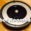 """ロボット掃除機 """"アイロボット ルンバ 875A"""" との生活スタート"""