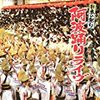「徳島阿波踊り」総踊りの経済効果