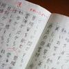 スマイルゼミなら美文字になって、漢字検定2級合格できる??