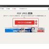 【無料で簡単】オンラインでPDFファイルをJPGに変換する方法「I LOVE PDF」