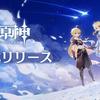 【原神】美しいアニメ調で描かれる、美しき世界 原神やろっ!
