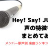 Hey! Say! JUMPの声の特徴をまとめてみた|メンバー歌声別 楽曲ランキングベスト3