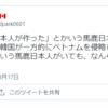 日本人ヘイトのサンプル**@raymondpark0601