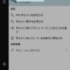 【Windows10 Tips】ログインパスワードを変更