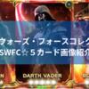 【SWファン必見】スターウォーズフォースコレクションの終了から1年【☆5カード画像紹介】