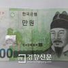 雑な10000ウォン偽造紙幣