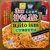 🥢マルちゃん  ajito ism【ピザ味まぜそば】