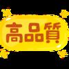 【PM試験対策8】品質マネジメント その1