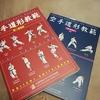 【空手】型(形)の教本、教科書!全空連なら「空手道形教範」は指導者用?