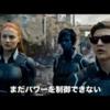 『X-MENアポカリプス』感想(ネタバレ有り)。震えたぜ。